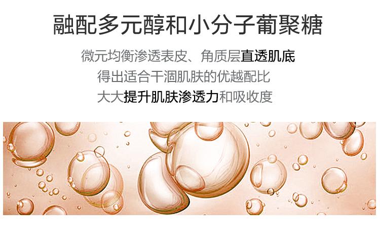 蕊肤雅-ruifuya-金装水漾莹润面膜_r1_c1.jpg