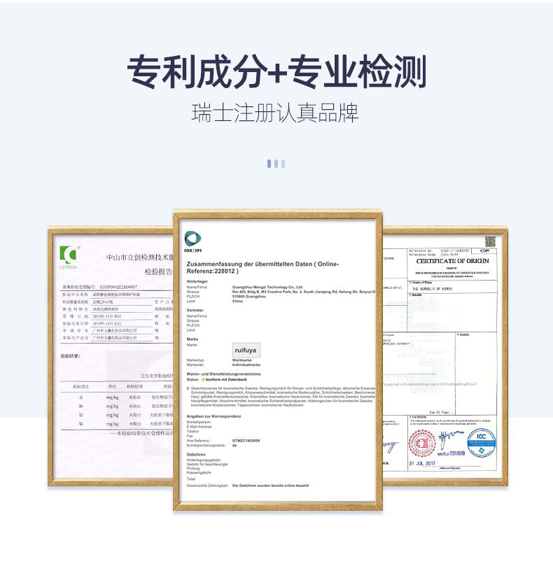 蕊肤雅-ruifuya-蓝铜胜肽屏障修护原液_r1_c1.jpg